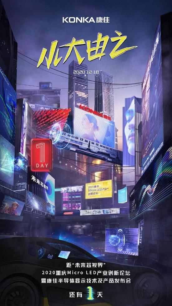 【i+KONKA】欢迎来到未来芯视界