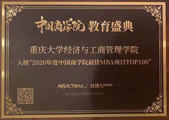"""重庆大学经管学院再次刷新中国商学院""""最佳MBA项目TOP100""""榜单排名!"""
