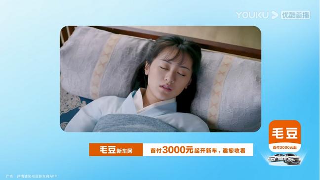 优酷内生广告升级用户定投,智多星助力毛豆新车网实现精准营销