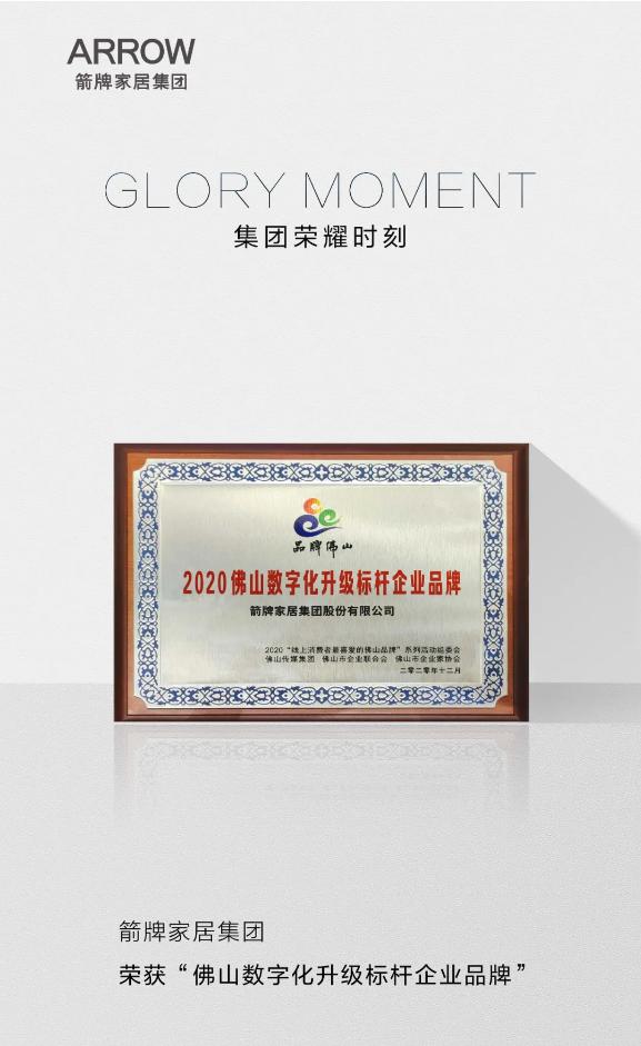 """箭牌家居集团荣获""""佛山数字化升级标杆企业品牌"""""""