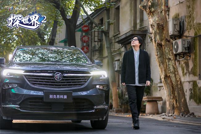 《探世界》第二季精彩开播,高晓松携手别克探访城市之美