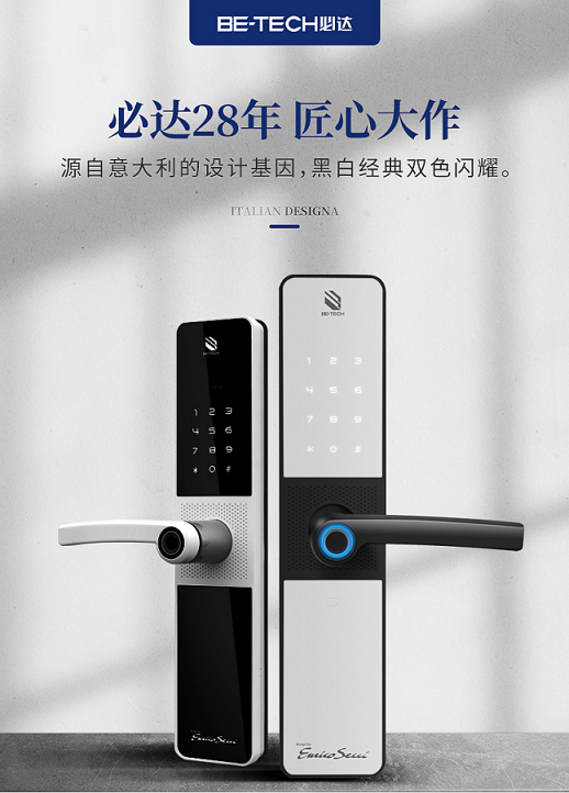 必达:以产品力的全面升维,引领智能门锁品质消费时代
