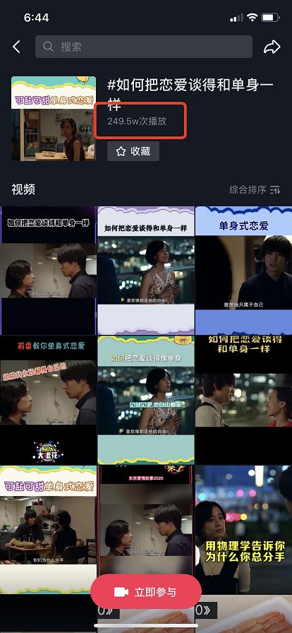 经典IP的全新玩法,无限猴子牵手东京爱情故事上演全新恋爱观