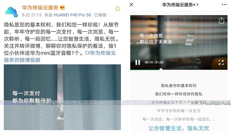 华为终端云服务发布隐私保护视频,倡导关注消费者隐私保护