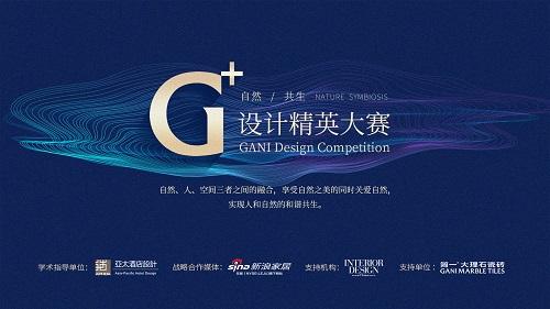 G+设计精英大赛作品征集完毕 谁将登榜赛区十强?