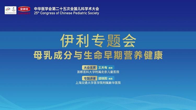 解密母乳成分 守护宝宝健康 伊利金领冠闪耀中国儿科学术大会