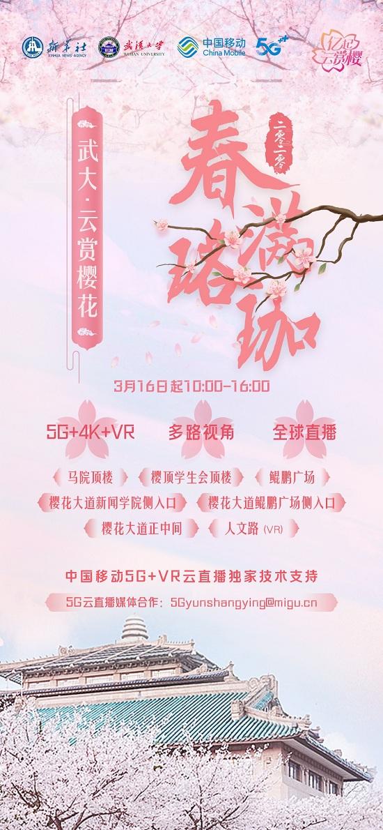 """新华社携手中国移动走进武汉大学 全球首次5G+VR邀你""""亿起云赏樱"""""""