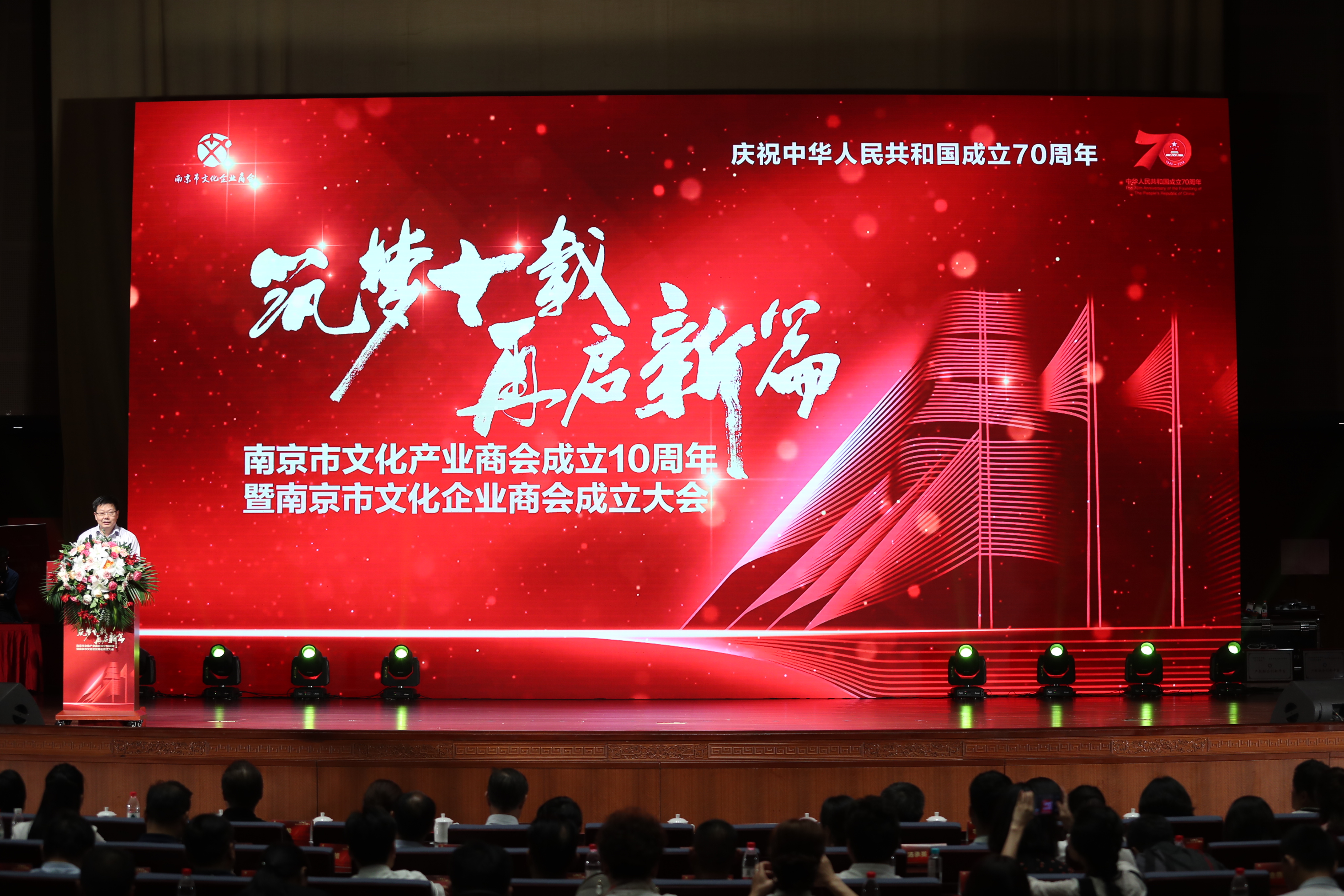 热烈庆祝南京市文化企业商会隆重成立!