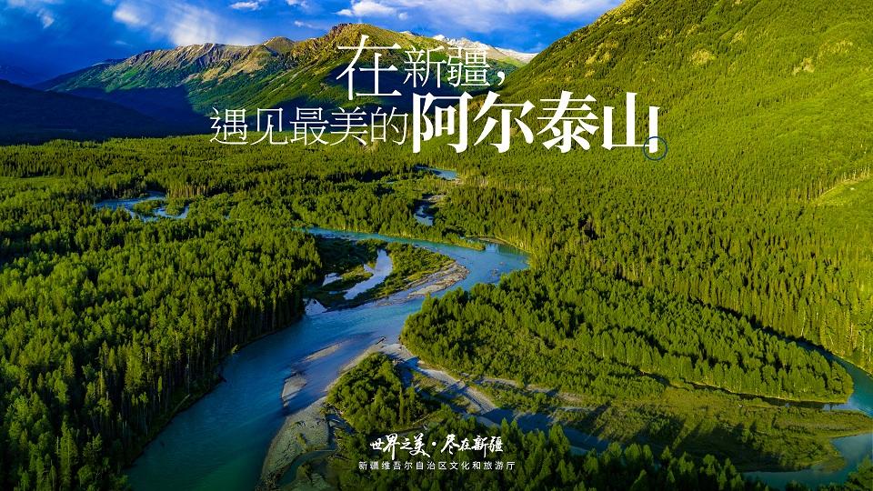 """世界之美 尽在新疆丨来新疆,遇见最美的""""Ta"""""""