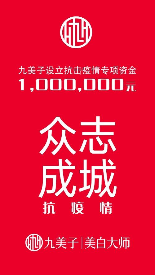 九美子设立100万专项资金全力战疫