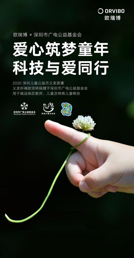 科技与爱同行 欧瑞博携深圳广电公益基金向特殊儿童献爱心