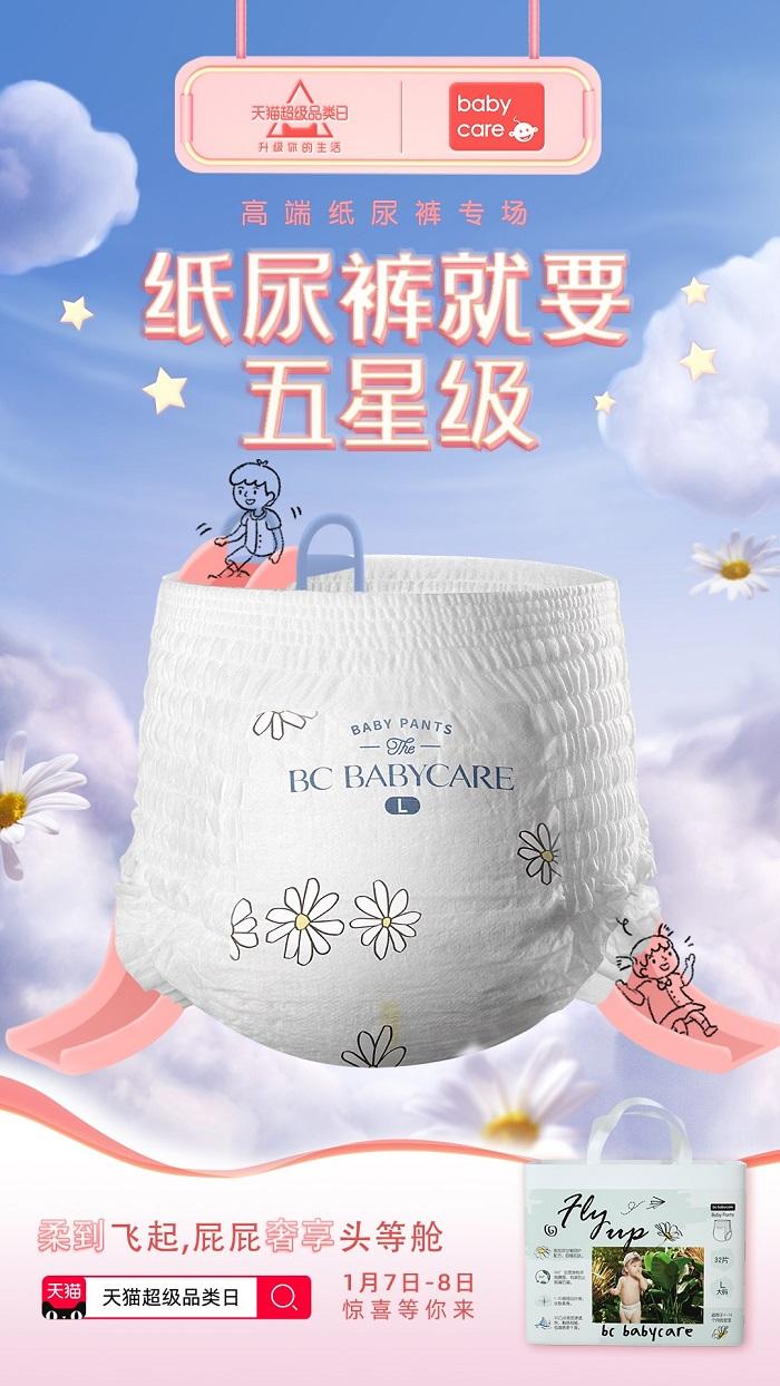 打造高端育儿品质,五星级纸尿裤疯狂圈粉新生代父母