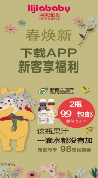 丽家宝贝app全新升级,下载享福利,9块9领好礼!