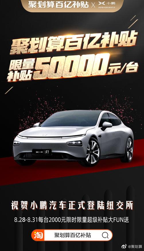 天猫庆小鹏IPO,聚划算百亿补贴每台最高补5万元!