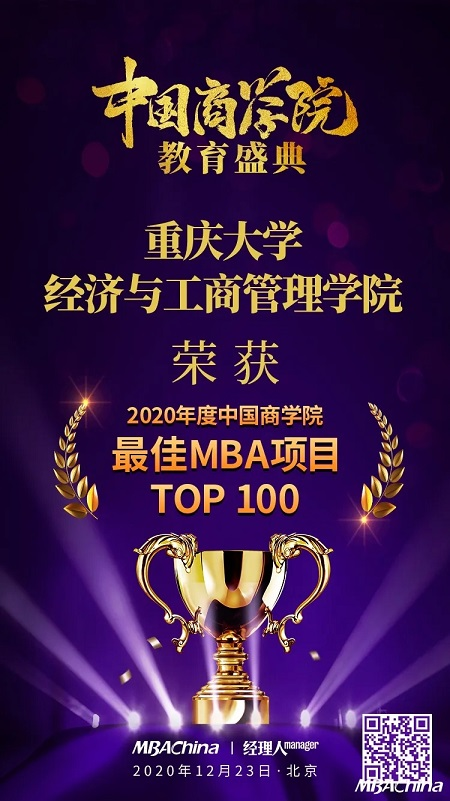 "NO.14!重庆大学经管学院再次刷新中国商学院""最佳MBA项目TOP100""榜单排名!"