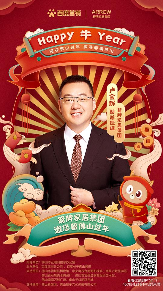 新春公益_箭牌家居践行社会责任,留粤过年也很暖!