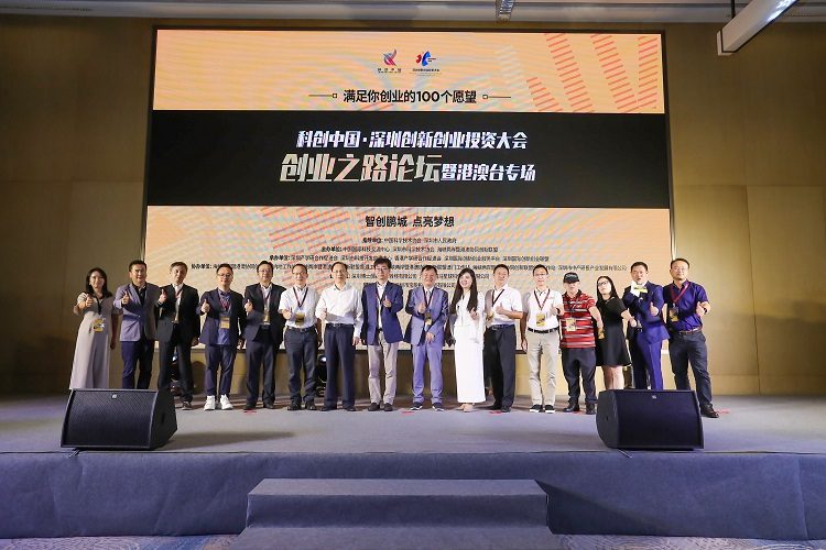 科创中国·深圳创新创业投资大会 —创业之路论坛暨港澳台专场成功举办
