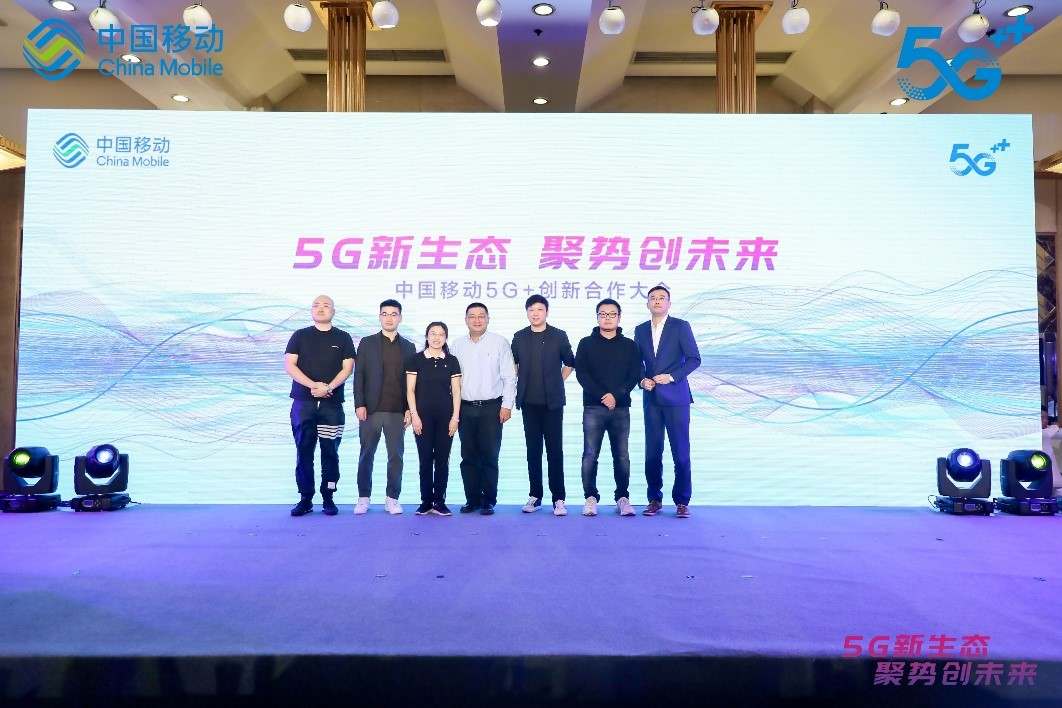 中国移动5G+创新合作大会:联合会员新模式打造多维权益生态